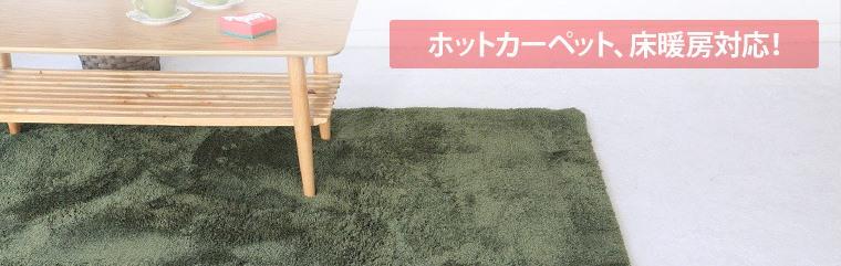 耐熱加工で床暖・ホットカーペットもOK