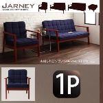 木肘レトロソファ【JARNEY】ジャーニー1P