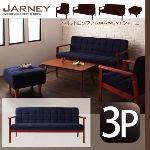 木肘レトロソファ【JARNEY】ジャーニー3P