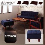 木肘レトロソファ【JARNEY】ジャーニー オットマン