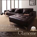 デラックスサイズ レザータイプコーナーカウチソファ【Glamome】グラモーム (カラー:ダークブラウン)