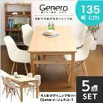 ダイニングセット【Genero-ジェネロ-】(5点セット) ブラウン