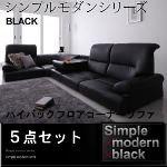 シンプルモダンシリーズ【BLACK】ブラック  ハイバックフロアコーナーソファ 5点 (カラー:ブラック)