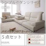 シンプルモダンシリーズ【WHITE】ホワイト ハイバックフロアコーナーソファ5点 (カラー:ホワイト)