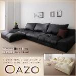 ラージサイズ・フロアコーナーカウチソファ【Oazo】オアーゾ (タイプ:カウチ:向かって左) (カラー:ブラック)