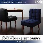 ソファ&ダイニングセット【DARVY】ダーヴィ/チェア(1脚) (カラー:オーセンティックネイビー)