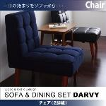 ソファ&ダイニングセット【DARVY】ダーヴィ/チェア(2脚組) (カラー:オーセンティックネイビー×バイキャストブラック)