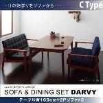 ソファ&ダイニングセット【DARVY】ダーヴィ/3点セット Cタイプ(テーブルW160cm+2Pソファ×2) (カラー:オーセンティックネイビー×バイキャストブラック)