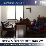 ソファ&ダイニングセット【DARVY】ダーヴィ/4点セット Dタイプ(テーブルW160cm+2Pソファ+1Pソファ×2) (カラー:オーセンティックネイビー)