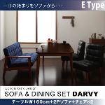 ソファ&ダイニングセット【DARVY】ダーヴィ/4点セット Eタイプ(テーブルW160cm+2Pソファ+チェア×2) (カラー:バイキャストブラック)