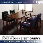 ソファ&ダイニングセット【DARVY】ダーヴィ/5点セット Fタイプ(テーブルW160cm+1Pソファ×2+チェア×2) (カラー:オーセンティックネイビー)