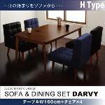 ソファ&ダイニングセット【DARVY】ダーヴィ/5点セット Hタイプ(テーブルW160cm+チェア×4) (カラー:オーセンティックネイビー×バイキャストブラック)