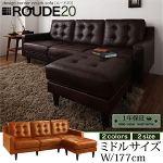 キルティングデザインコーナーカウチソファ【ROUDE 20】ルード20 ミドル (カラー:ダークブラウン)
