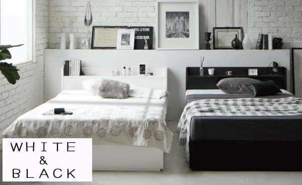 黒い・ブラックベッド 白い・ホワイトベッド
