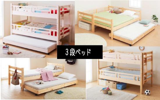 2段・3段ベッド