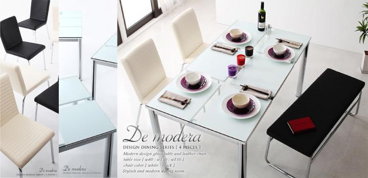 おしゃれなモノトーンダイニングテーブルセット【De modera】ディ・モデラ