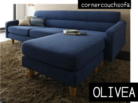 コーナーカウチソファ【OLIVEA】オリヴィア