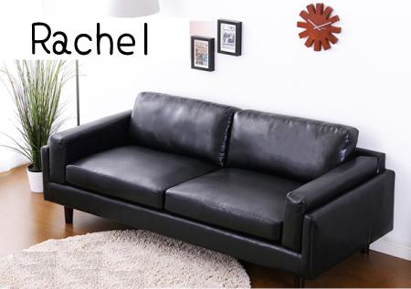 黒レザーソファーRachel