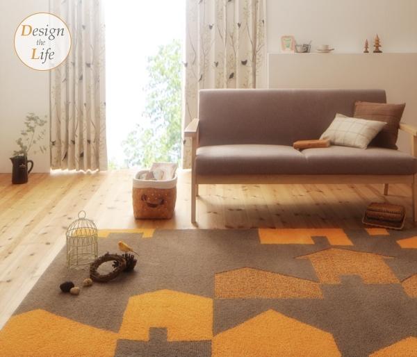 デザインカーテン【picol】ピコルとデザインラグ【Pais】パイス