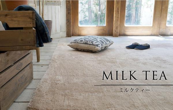 EXマイクロセレクトラグマット ミルクティ