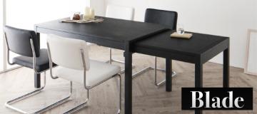 スライド伸縮テーブルダイニングテーブル【Blade】ブレイド