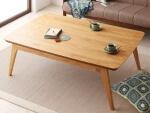 天然木オーク材デザインこたつテーブル