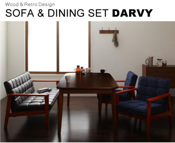 ソファダイニングテーブルセット【DARVY】ダーヴィ