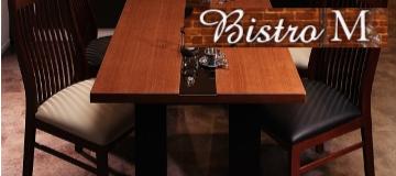 モダンデザインダイニング【Bistro M】ビストロ エム