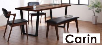 デザインダイニングテーブル【Carin】カーリン