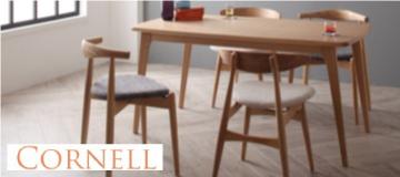北欧デザイナーズダイニングセット【Cornell】コーネル