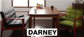 ソファダイニング【DARNEY】ダーニー