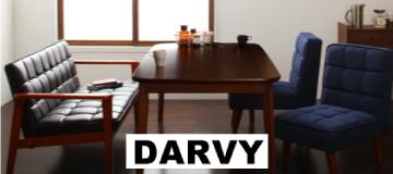 ソファダイニング【DARVY】ダーヴィ