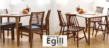 ネット限定ダイニングテーブルセット【Egill】エギル