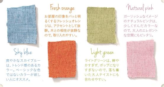 ソファのカラー4色
