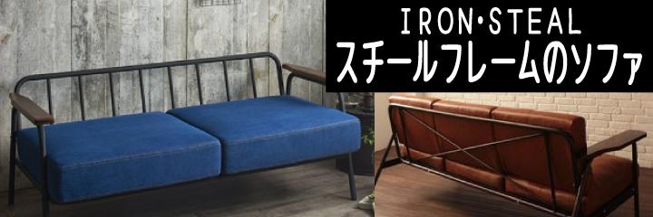 アイアンフレームのソファー