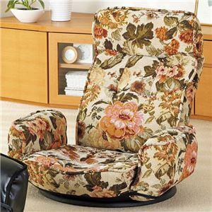 肘付回転座椅子 花柄