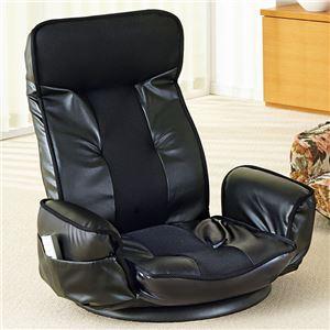 肘付回転座椅子 ブラック