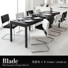 チェアカラー:ブラック スライド伸縮テーブルダイニング【Blade】ブレイド