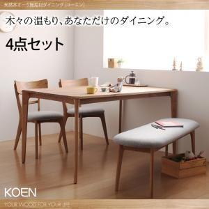 天然木オーク無垢材ダイニング【KOEN】コーエン 4点セット