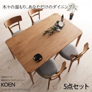 天然木オーク無垢材ダイニング【KOEN】コーエン 5点セット
