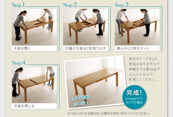 ダイニングテーブル【Fier】フィーアの伸長方法