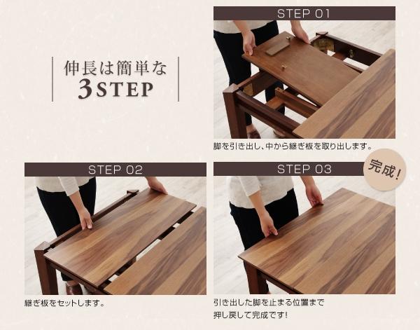 ダイニングテーブル【Nouvelle】ヌーベルの伸長方法