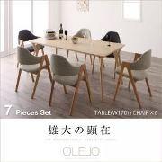 6人用 北欧デザインワイドダイニング【OLELO】オレロ 6点セット
