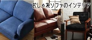おしゃれな部屋のソファ