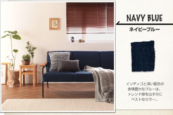 ファブリックとスチールのソファー【JORTUS】ジョータス