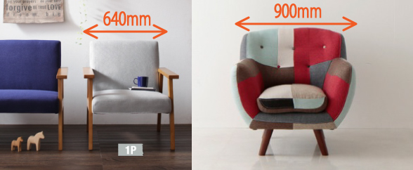 ソファーのサイズ比較