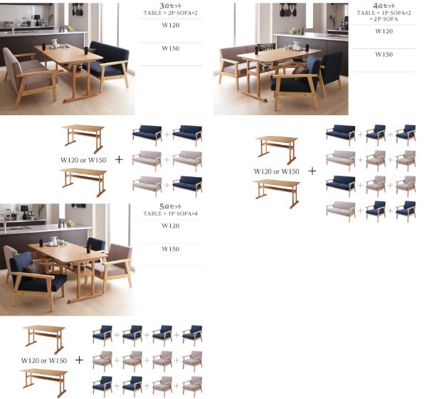 モダンデザインソファダイニング【HARPER】ハーパーのセット内容