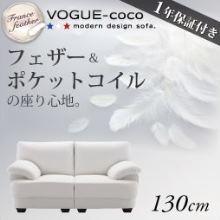 モダンデザインソファ【VOGUE-coco】ヴォーグ・ココ130cm