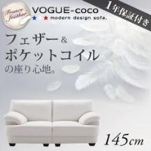 モダンデザインソファ【VOGUE-coco】ヴォーグ・ココ145cm