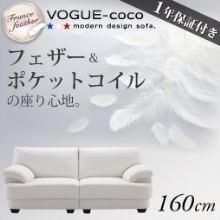 モダンデザインソファ【VOGUE-coco】ヴォーグ・ココ160cm